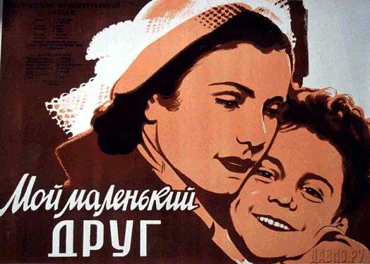 sovetskiy_plakat-3