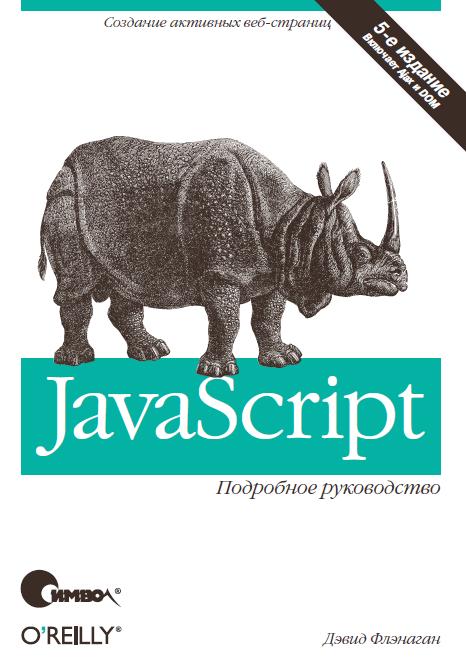 """Дэвид Флэнаган, """"JavaScript Подробное руководство"""""""