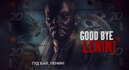 Гуд бай Ленин