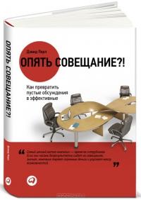 Devid_Perl__Opyat_soveschanie_Kak_prevratit_pustye_obsuzhdeniya_v_effektivnye