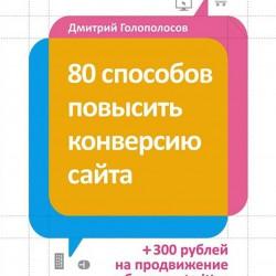 80 способов повысить конверсию